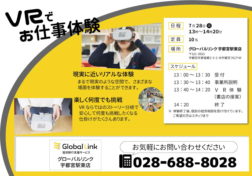 【7/28(火)就労訓練体験会◇ご予約受付中】VR技術を活用したソーシャルスキルトレーニングが体験可能・画像