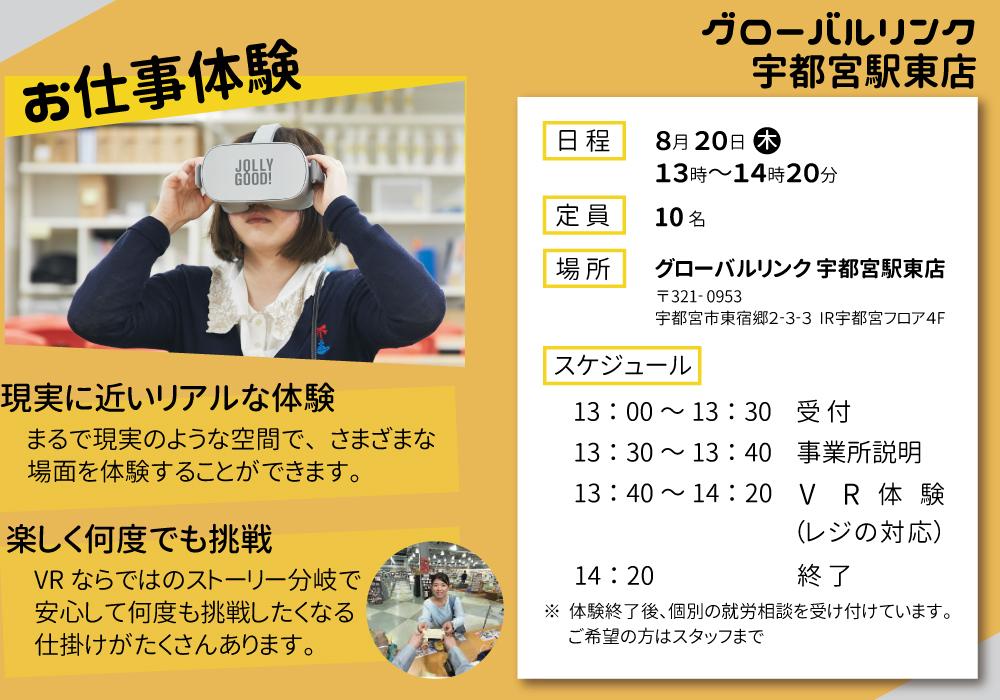 何度でもチャレンジできるVR体験会◆次回8/20(木)開催◆ご予約受付中・画像