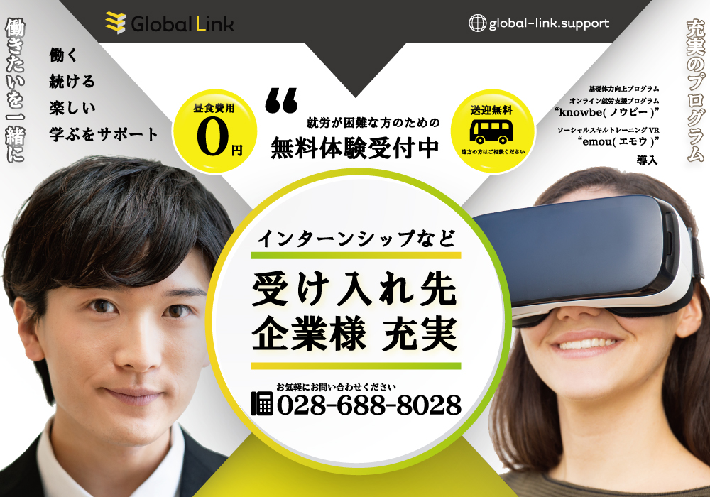 【無料体験受付中】充実のプログラムで就労体験!昼食0円+送迎あり・画像