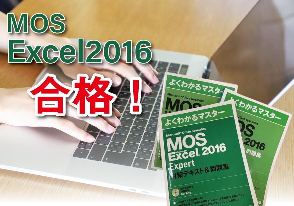 パソコン資格【Microsoft Office Specialist Excel2016】に見事合格!!・画像
