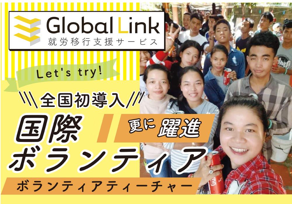 支援する側の立場「ボランティアティーチャー」としての活動。カンボジア学校との国際交流・画像